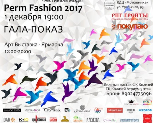 Perm Fashion 2017, фестиваль моды.