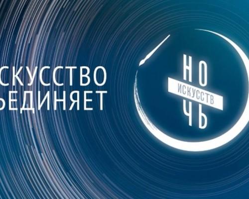 Ночи искусств - 2017 в Перми