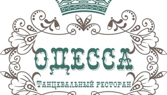 Танцевальный ресторан ОДЕССА
